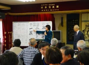 中国交流会